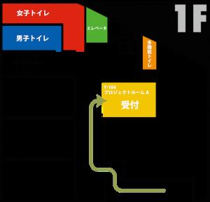 友愛館1F