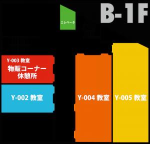 友愛館B1F